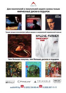 CD диски в подарок