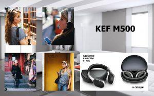 kef-m500-blog