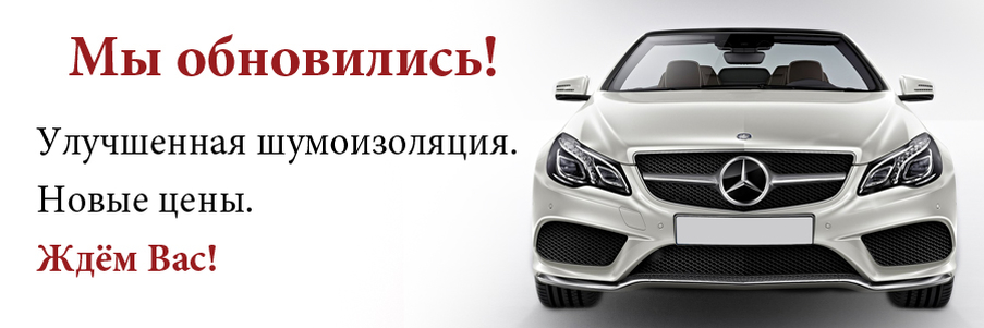 Шумоизоляция виброизоляция автомобиля в Минске