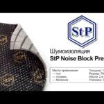 NoiseBlock Premium2