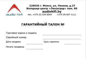 HI-FI магазин